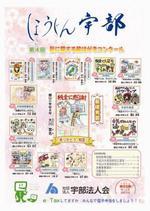2013年新春号 第13号